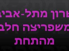 Sharon 님의 출발 위치:tel-Aviv to 분출 젖가슴